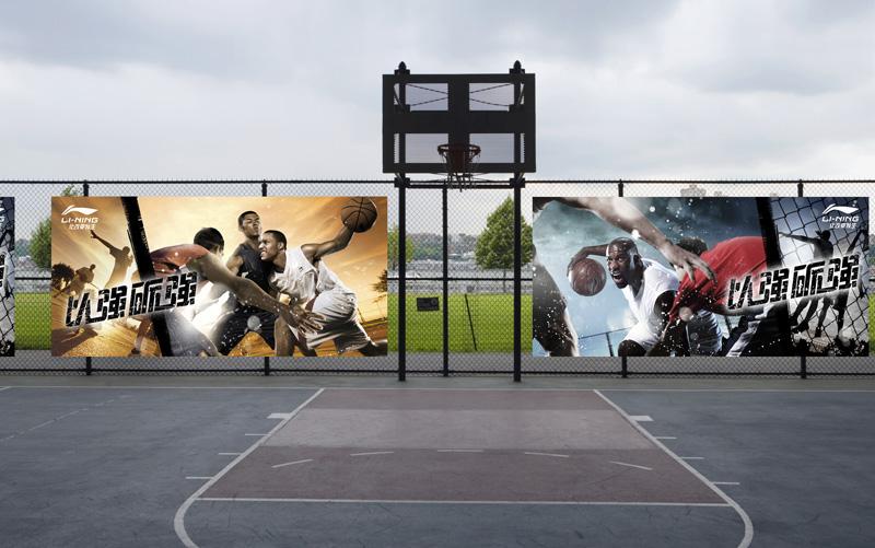 Li-Ning Basketball