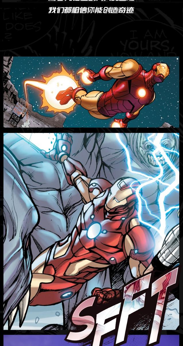 Anta x Marvel